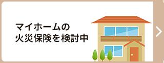 マイホームの火災保険を検討中