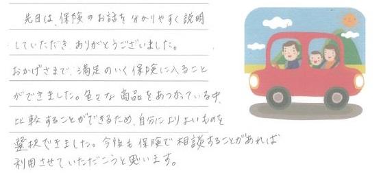 31歳高知市会社員HH(初めて)
