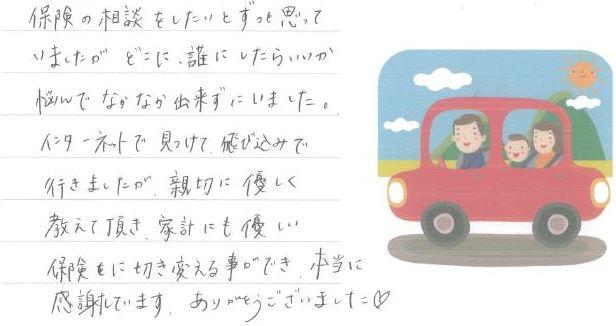 MM高知市会社員37(安く)