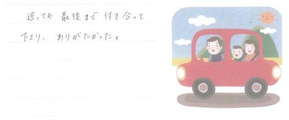 20会社員SN高知市(初めて)