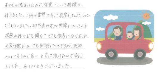 YK様・高知市・33歳会社員(学資