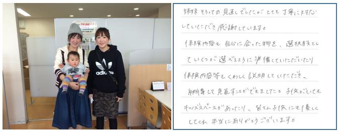 ❹室戸31歳公務員Oさん